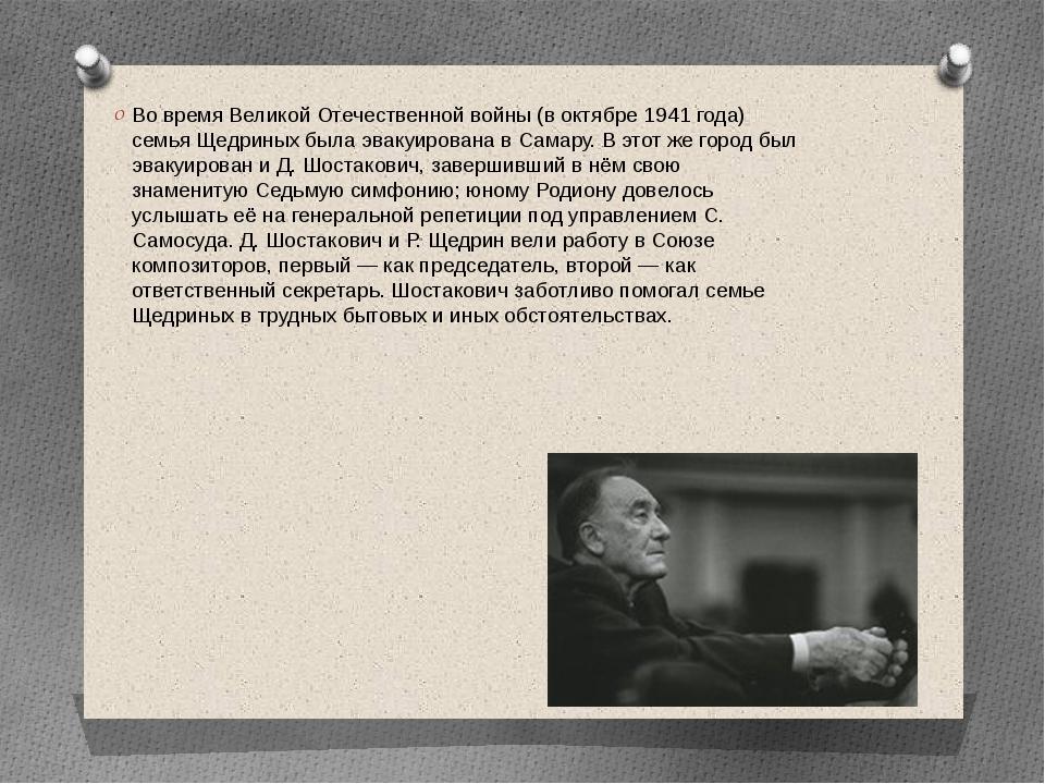 Во время Великой Отечественной войны (в октябре 1941 года) семья Щедриных бы...