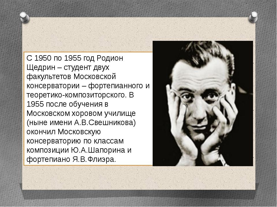 С 1950 по 1955 год Родион Щедрин – студент двух факультетов Московской консер...