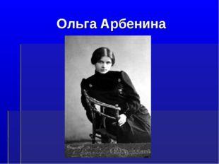 Ольга Арбенина