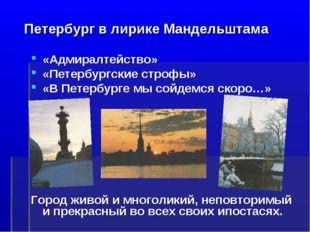 Петербург в лирике Мандельштама «Адмиралтейство» «Петербургские строфы» «В Пе