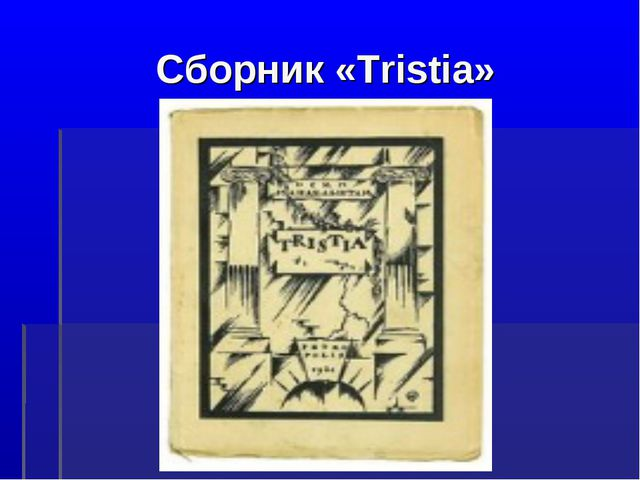 Сборник «Tristia»