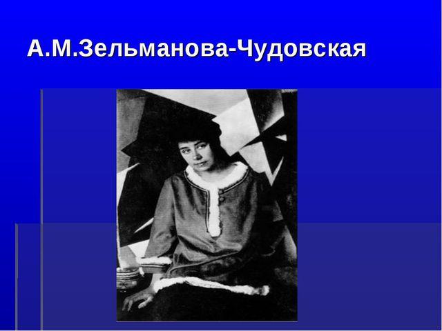 А.М.Зельманова-Чудовская