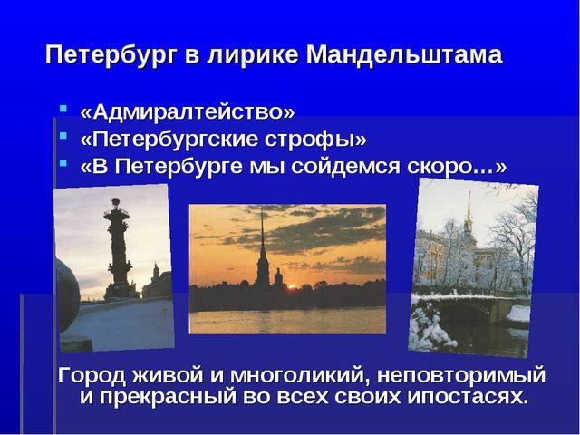 Петербург в лирике Мандельштама «Адмиралтейство» «Петербургские строфы» «В Пе...