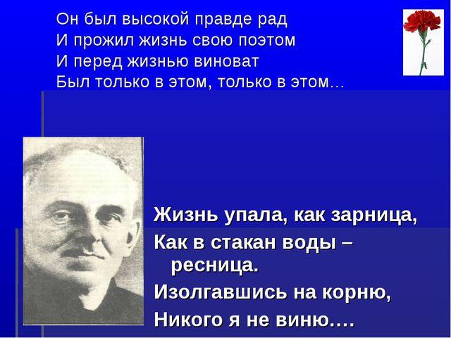 Он был высокой правде рад И прожил жизнь свою поэтом И перед жизнью виноват Б...