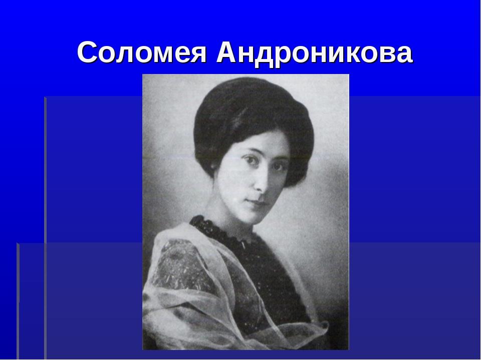 Соломея Андроникова
