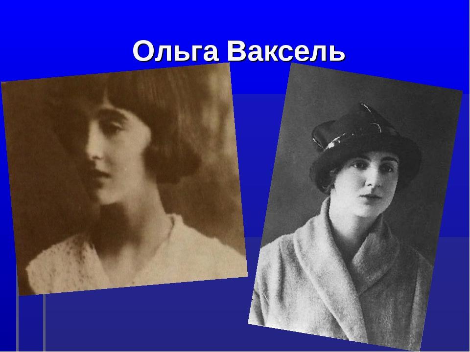 Ольга Ваксель