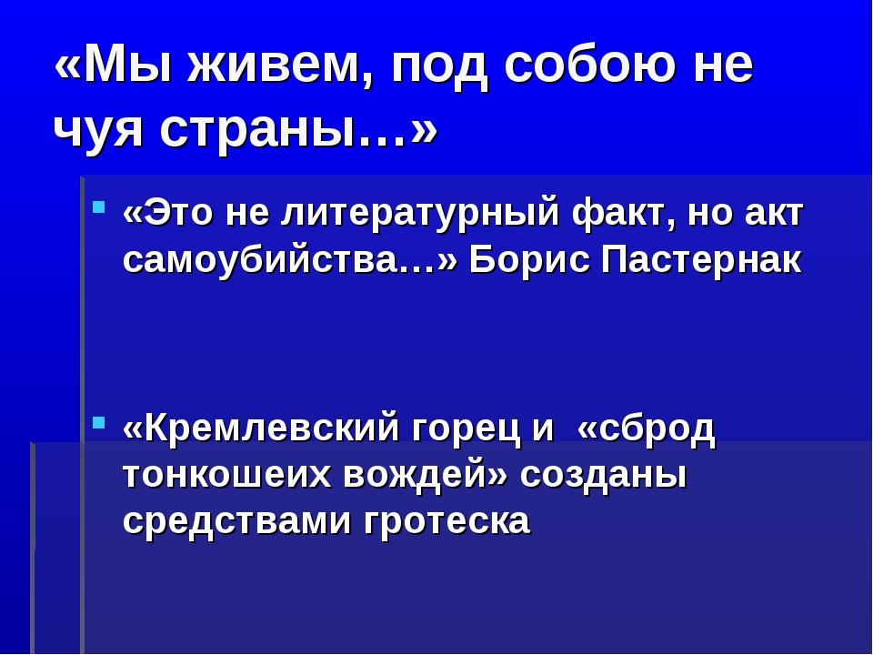 «Мы живем, под собою не чуя страны…» «Это не литературный факт, но акт самоуб...