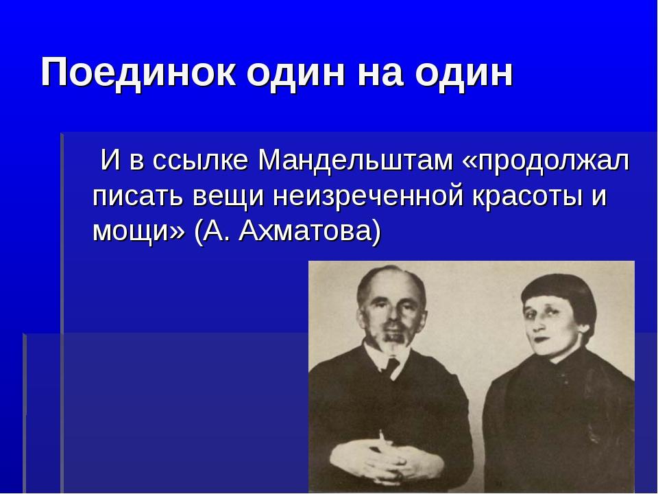 Поединок один на один И в ссылке Мандельштам «продолжал писать вещи неизречен...