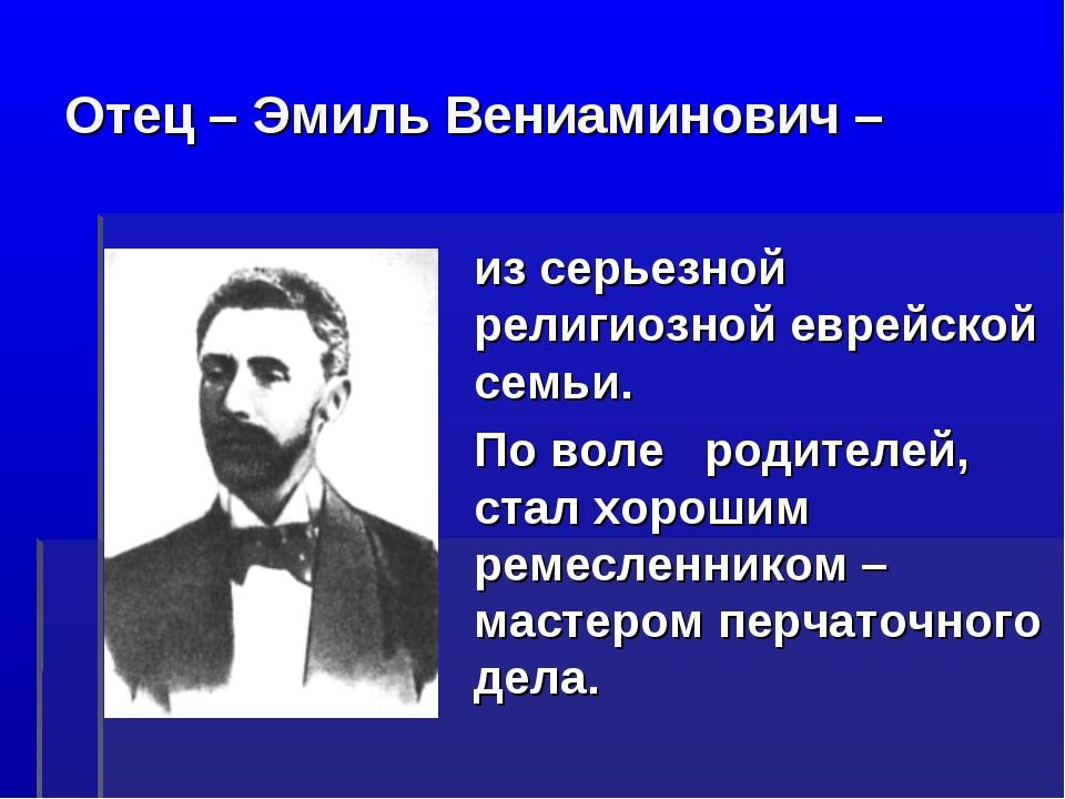 Отец – Эмиль Вениаминович – из серьезной религиозной еврейской семьи. По воле...