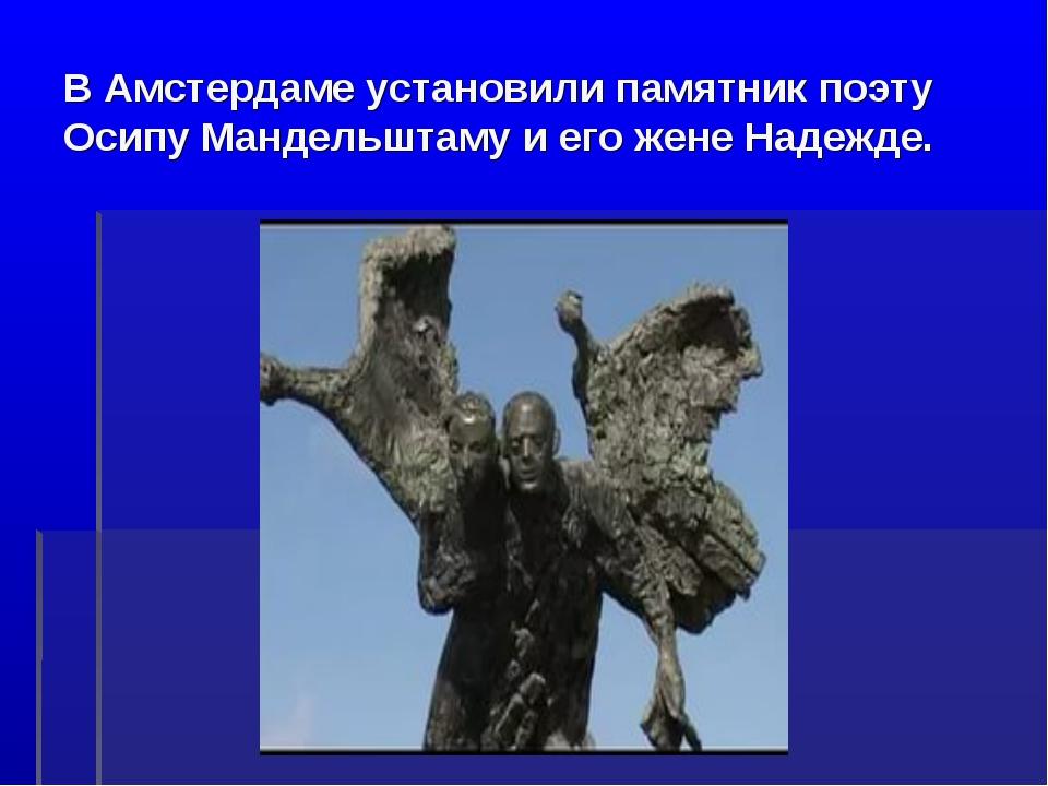 В Амстердаме установили памятник поэту Осипу Мандельштаму и его жене Надежде.