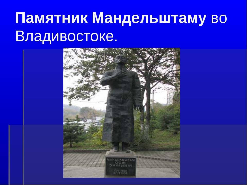 ПамятникМандельштамуво Владивостоке.