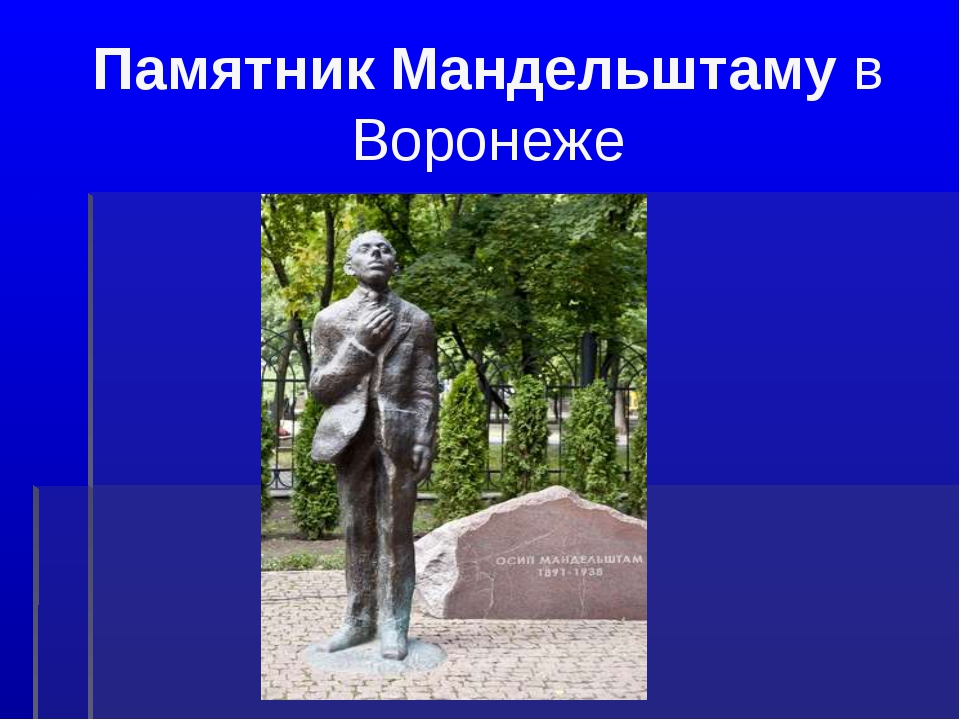 ПамятникМандельштамув Воронеже