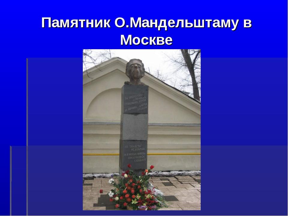 Памятник О.Мандельштаму в Москве