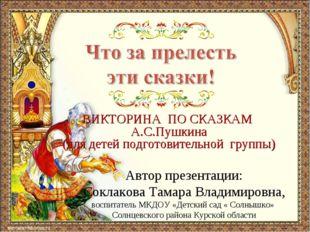 ВИКТОРИНА ПО СКАЗКАМ А.С.Пушкина (для детей подготовительной группы) Автор пр