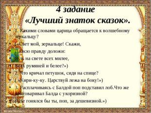 4 задание  «Лучший знаток сказок». 1. Какими словами царица обращается к вол
