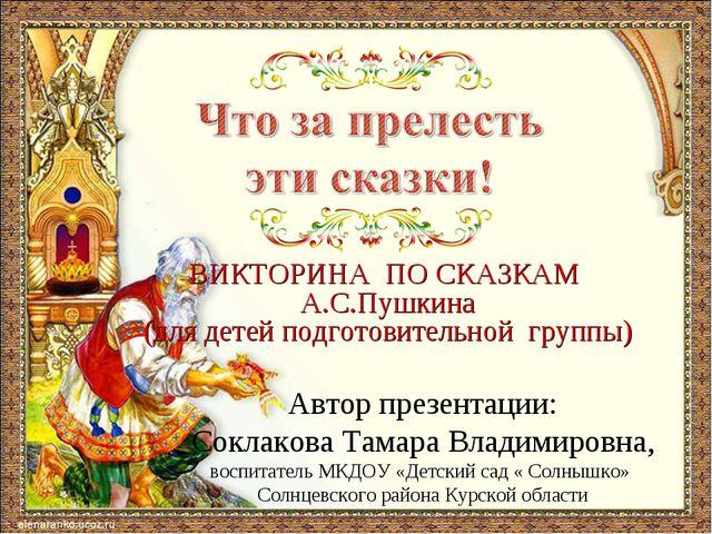 ВИКТОРИНА ПО СКАЗКАМ А.С.Пушкина (для детей подготовительной группы) Автор пр...