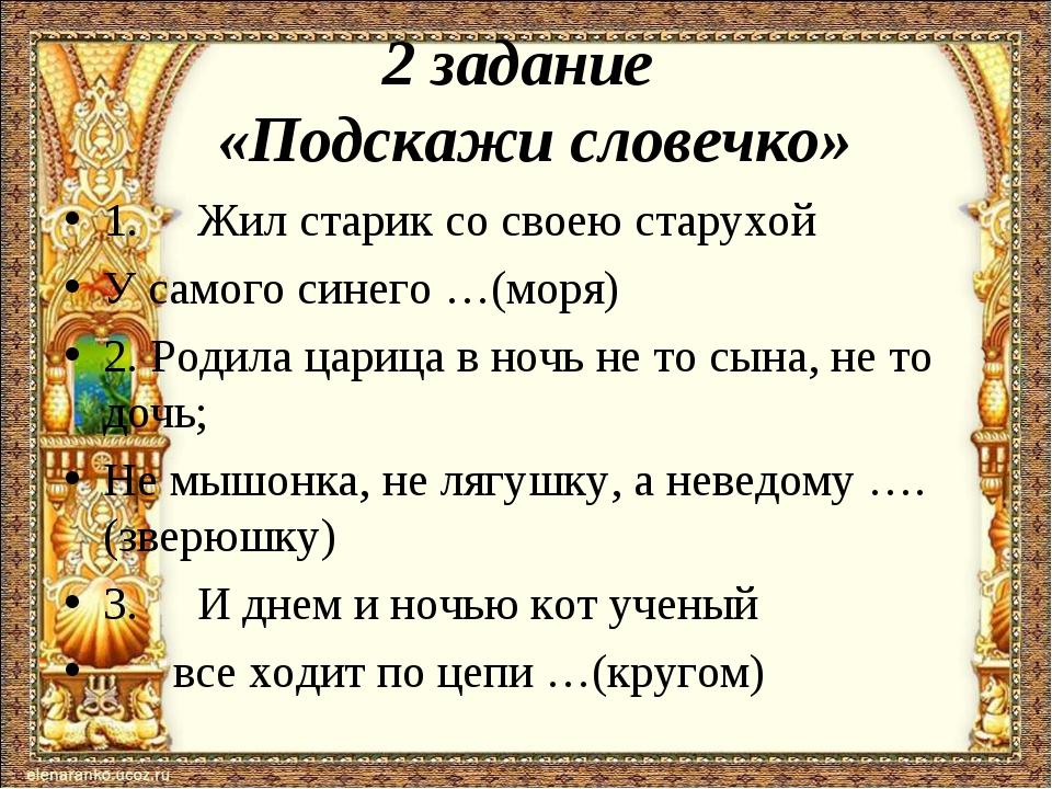 2 задание «Подскажи словечко» 1. Жил старик со своею старухой У самого си...