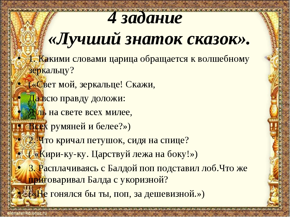 4 задание  «Лучший знаток сказок». 1. Какими словами царица обращается к вол...