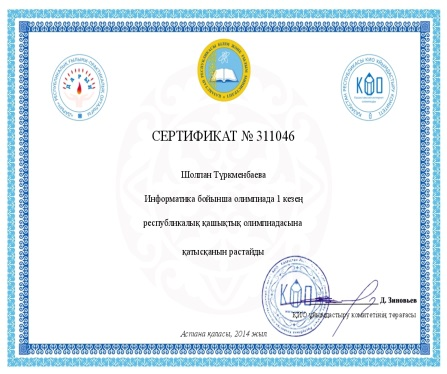 C:\Users\sayt\Desktop\Сертификаттар\911_389453_kz_pass_1.jpg
