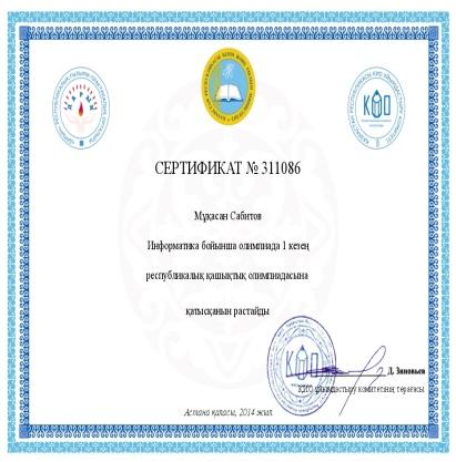 C:\Users\sayt\Desktop\Сертификаттар\911_389479_kz_pass_1.jpg