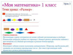 Урок 3 «Моя математика» 1 класс Тема урока: «Размер» Советы учителю. Презента