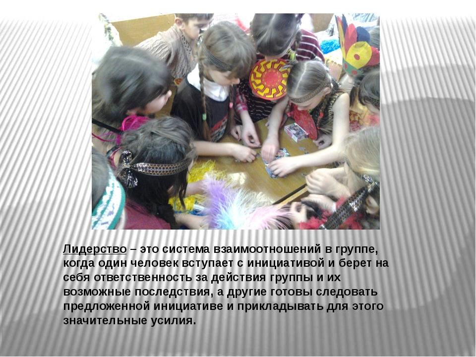 Лидерство – это система взаимоотношений в группе, когда один человек вступае...