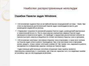 Наиболее распространенные неполадки Ошибки Панели задач Windows •Исчезновени