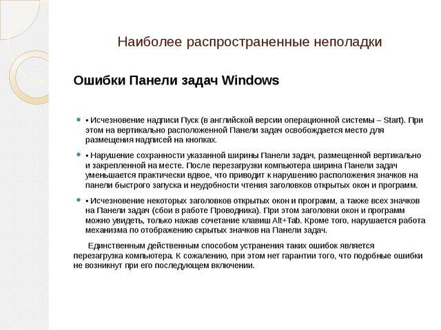 Наиболее распространенные неполадки Ошибки Панели задач Windows •Исчезновени...