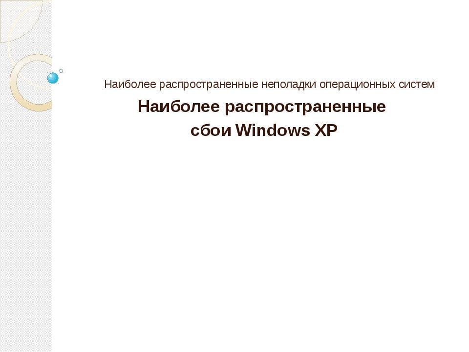 Наиболее распространенные неполадки операционных систем Наиболее распростран...