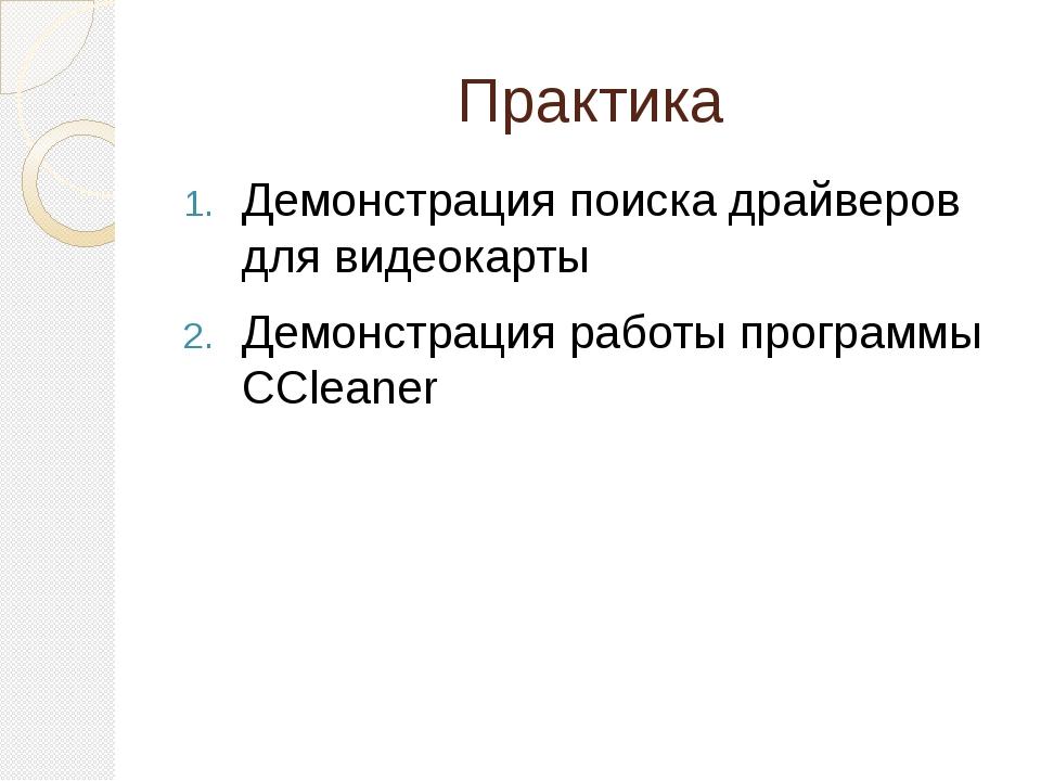 Практика Демонстрация поиска драйверов для видеокарты Демонстрация работы про...