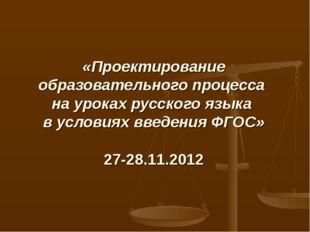 «Проектирование образовательного процесса на уроках русского языка в условиях