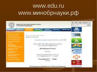 www.edu.ru www.минобрнауки.рф