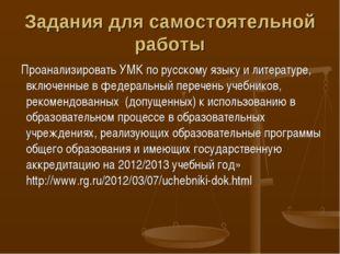 Задания для самостоятельной работы Проанализировать УМК по русскому языку и л