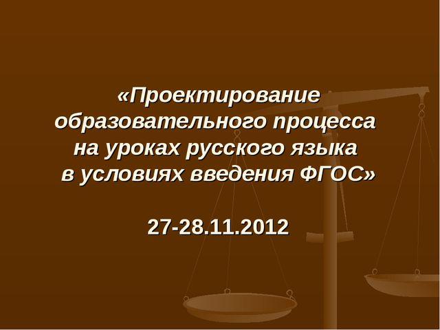«Проектирование образовательного процесса на уроках русского языка в условиях...