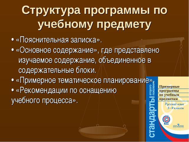 Структура программы по учебному предмету • «Пояснительная записка». • «Основн...