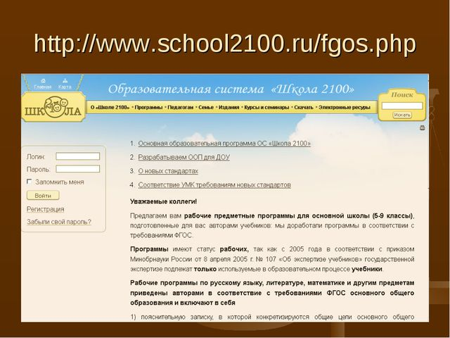 http://www.school2100.ru/fgos.php