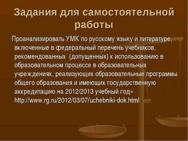 Задания для самостоятельной работы Проанализировать УМК по русскому языку и л...