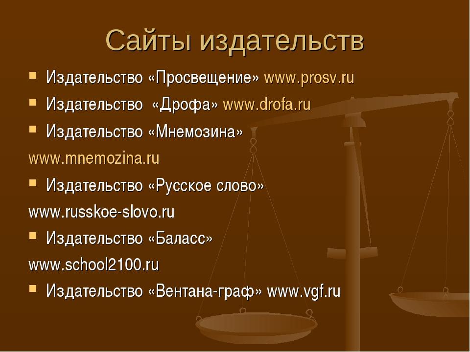 Сайты издательств Издательство «Просвещение» www.prosv.ru Издательство «Дрофа...
