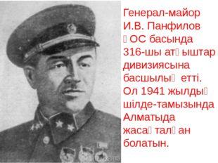 Генерал-майор И.В. Панфилов ҰОС басында 316-шы атқыштар дивизиясына басшылық