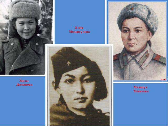 Әлия Молдағұлова Мәншүк Маметова Хиуаз Доспанова