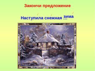Закончи предложение Наступила снежная … зима