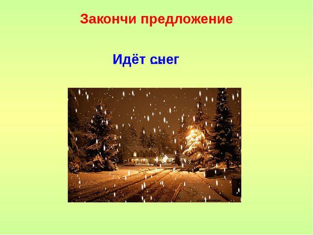 Закончи предложение Идёт … снег
