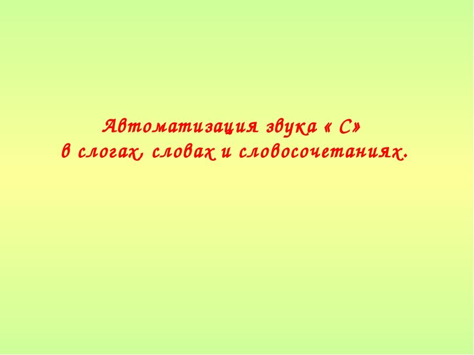 Автоматизация звука « С» в слогах, словах и словосочетаниях.