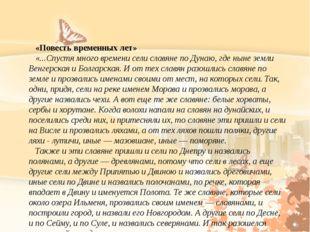 «Повесть временных лет» «...Спустя много времени сели славяне по Дунаю, где н