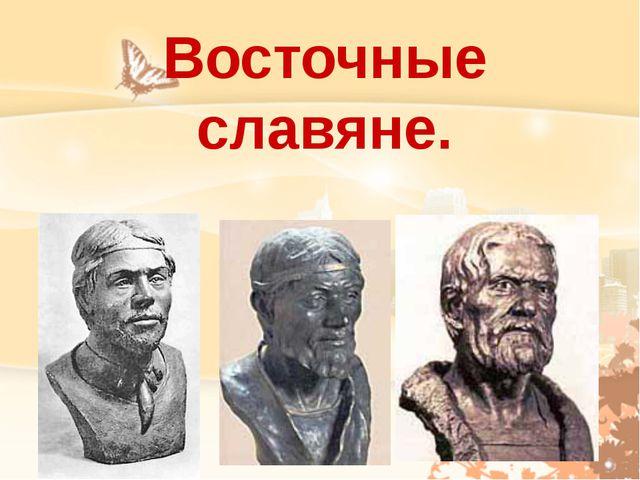 Восточные славяне. .