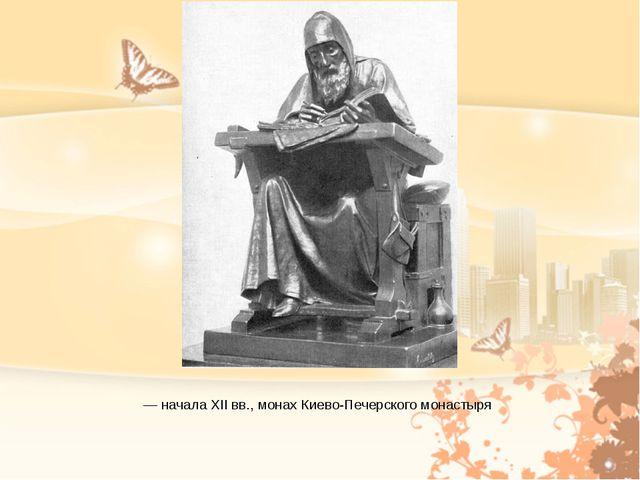 Не́стор Летописец — древнерусский летописец конца XI — начала XII вв., монах...