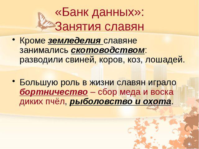 «Банк данных»: Занятия славян Кроме земледелия славяне занимались скотоводств...