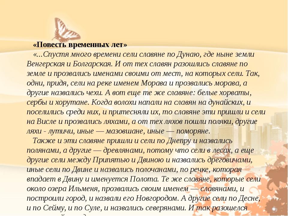 «Повесть временных лет» «...Спустя много времени сели славяне по Дунаю, где н...