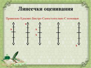 Линеечки оценивания Правильно Красиво Быстро Самостоятельно С помощью х х