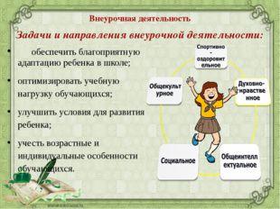 Внеурочная деятельность обеспечить благоприятную адаптацию ребенка в школе;